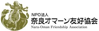 奈良オマーン友好協会